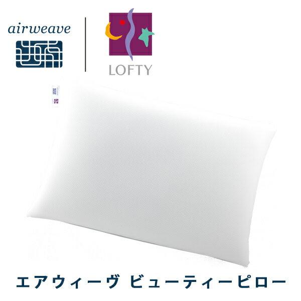 【ふるさと納税】エアウィーヴ ビューティーピロー(ピローカバー付) 枕 まくら 洗える 高さ調節 高反発 寝具