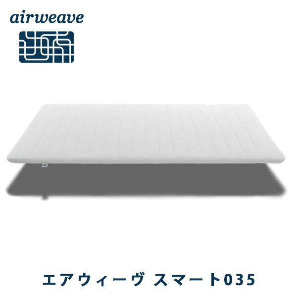 【ふるさと納税】エアウィーヴ スマート 035 セミダブル 洗える 高反発 マットレス マットレスパッド マット 敷きパッド 寝具