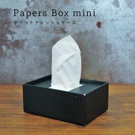 【ふるさと納税】GRAVIRoN Papers Box mini 黒皮鉄(ポケットティッシュケース) (幸田町寄付管理番号2003)