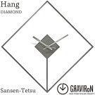 GRAVIRoNHangDIAMOND酸洗鉄(ひっ掛け時計)