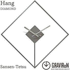 【ふるさと納税】GRAVIRoN Hang DIAMOND 酸洗鉄(ひっ掛け時計) (幸田町寄付管理番号2004)