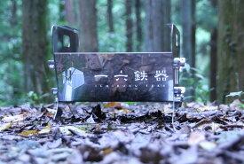 【ふるさと納税】焚き火台 「一六鉄器 ステンレス」 (幸田町管理番号2012)