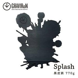 【ふるさと納税】GRAVIRoN Splash ブックエンド (黒皮鉄) 金属製 おしゃれ モダン スタンド 本 日本製 本立て 本棚 本 収納 スタンド ブックスタンド ブックラック 卓上 机上 本たて インテリア 送