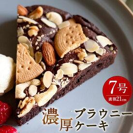 【ふるさと納税】ナッツたっぷり 濃厚 ブラウニーケーキ 7号 直径21cm 重量約550g チョコブラウニー チョコレートケーキ スイーツ デザート 洋菓子 お菓子 冷凍 送料無料