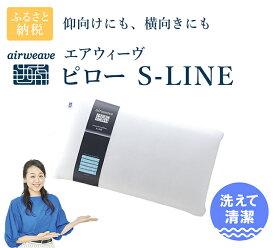 【ふるさと納税】エアウィーヴ ピロー S-LINE (幸田町寄付管理番号1910)
