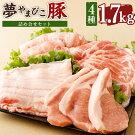 返礼品画像【ふるさと納税】夢やまびこ豚詰め合せセット1.7kg