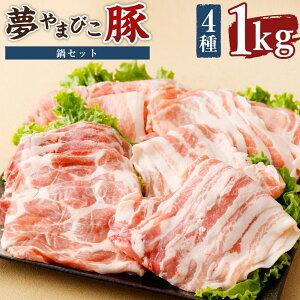 【ふるさと納税】夢やまびこ豚 鍋セット 1.0kg 合計1kg 4種類 (肩ロース・ロース・バラ・モモ) 豚肉 肉 詰め合わせ セット しゃぶしゃぶ 小分け 真空パック 冷蔵 送料無料