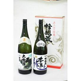 【ふるさと納税】東栄町の地酒「蜂龍盃」詰合わせ 1800ml×2【1025083】