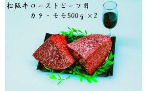 【ふるさと納税】457 松阪牛ローストビーフ用ブロック肉500g×2コ