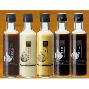 【ふるさと納税】黒にんにくレストランドレッシング・ぽん酢セット