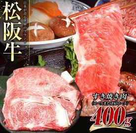 【ふるさと納税】松阪牛 すき焼き肉(ロースまたは肩ロース) 400g