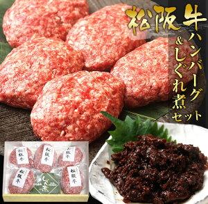 【ふるさと納税】松阪牛ハンバーグと松阪牛しぐれ煮セット【限定20セット/月】
