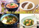 【ふるさと納税】ヤマモリ毎日の食卓応援セット