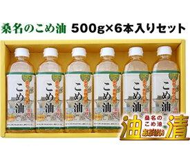 【ふるさと納税】 油清 桑名のこめ油 500g 6本入り 桑名のこめ油季節のレシピ