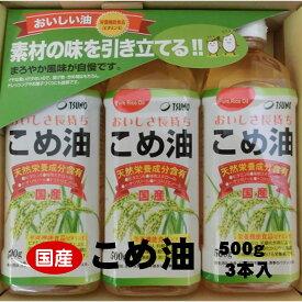 【ふるさと納税】 八十八屋 こめ油(500g)×3本