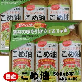 【ふるさと納税】 八十八屋 こめ油(500g)×6本(3本入り2箱)