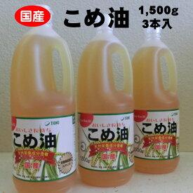 【ふるさと納税】 八十八屋 こめ油(1,500g)×3本