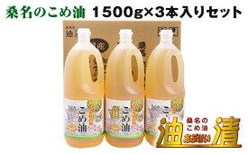 【ふるさと納税】 油清 桑名のこめ油 1,500g 3本入り 桑名のこめ油季節のレシピ