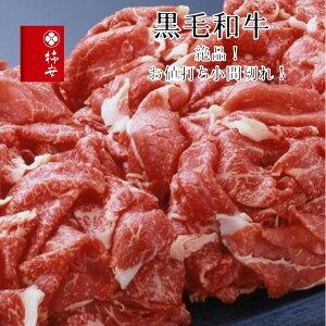 【ふるさと納税】 柿安本店 黒毛和牛小間切れ600g