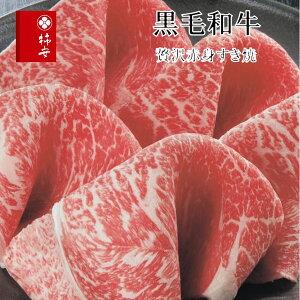 【ふるさと納税】 柿安本店 黒毛和牛赤身すき焼 切りおとしモモ400g