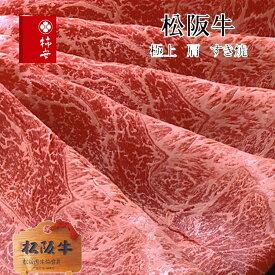 【ふるさと納税】 柿安本店 松阪牛すき焼 肩700g