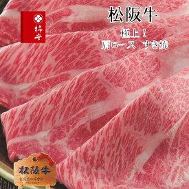 【ふるさと納税】 柿安本店 松阪牛すき焼 肩ロース400g(精肉・牛肉)