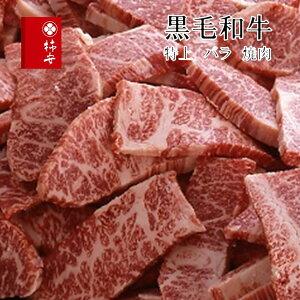 【ふるさと納税】 柿安本店 黒毛和牛バラ焼肉 切りおとし500g