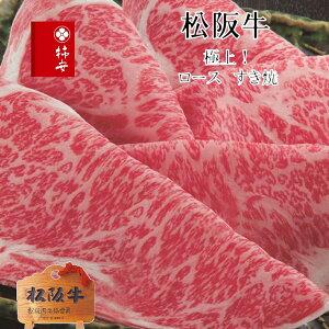 【ふるさと納税】 柿安本店 松阪牛すき焼 ロース350g