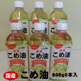 【ふるさと納税】 八十八屋 こめ油(500g)6本セット
