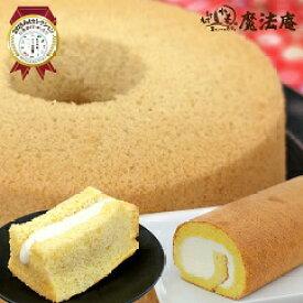 【ふるさと納税】 魔法庵 もちもち小麦の洋菓子シフォンケーキモフォンとロールケーキ
