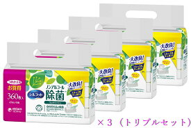 【ふるさと納税】スッキリ快適ノンアルコール除菌セット(替え大容量)トリプルセット