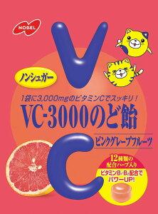【ふるさと納税】ノーベル製菓VC-3000のど飴ピンクグレープフルーツ 24袋