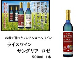【ふるさと納税】ライスワイン ノンアルコール サングリア -ロゼ-