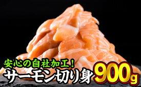 【ふるさと納税】OB-6 生食用サーモン切り落し 大満足900gセット