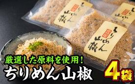 【ふるさと納税】KA-03 手作りちりめん山椒 4袋セット