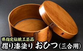【ふるさと納税】NU-13 摺り漆塗り おひつ(三合用)