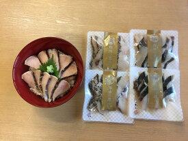 【ふるさと納税】J-61答志島トロさわら丼(4セット)