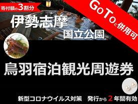 【ふるさと納税】K-2-10宿泊観光周遊券