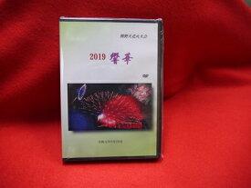 【ふるさと納税】【熊野大花火2019年版DVD】