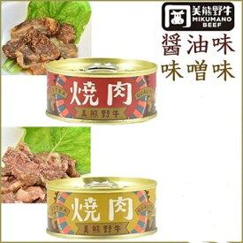 【ふるさと納税】黒毛和牛雌牛限定 美熊野牛 焼肉缶詰