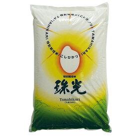 【ふるさと納税】2020年産 鳥羽志摩地域特産 特別栽培米 珠光10Kg 令和2年産