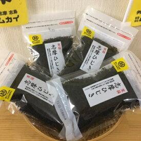 【ふるさと納税】志摩ひじき4袋セット