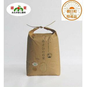 【ふるさと納税】令和元年産 科学農薬の節減栽培 「みえの安心食材」認定コシヒカリ (玄米) 10kg