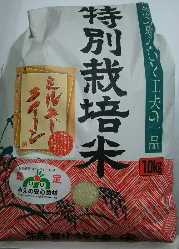 【ふるさと納税】特別栽培米ミルキークイーン10kg