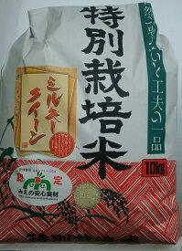 【ふるさと納税】特別栽培米の新米ミルキークイーン10kg
