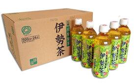 【ふるさと納税】伊勢茶一番茶ペットボトル kh-01