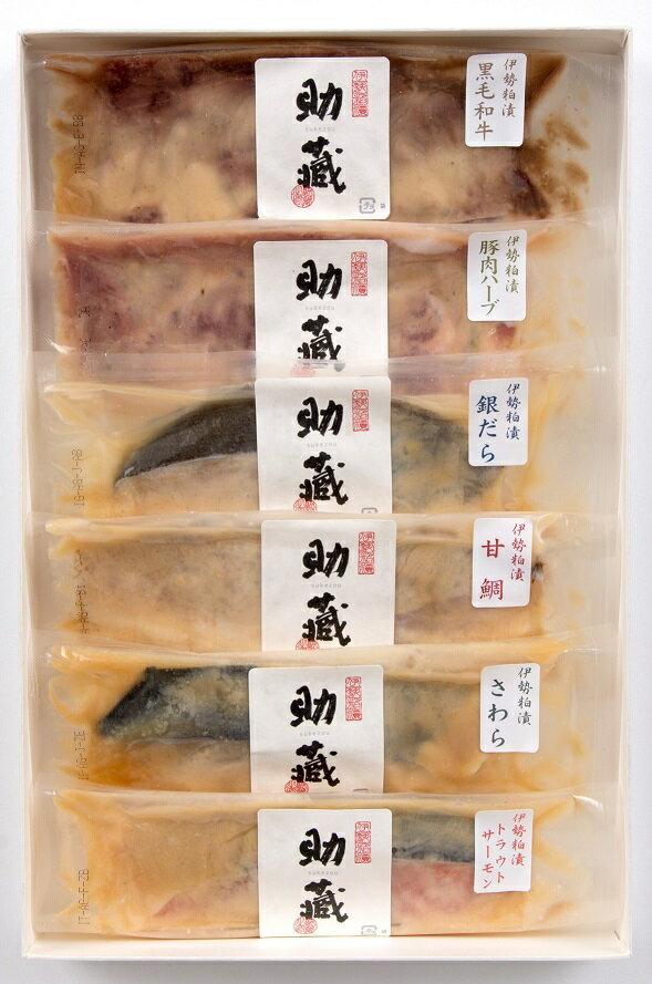【ふるさと納税】1度は食べていただきたい!伊勢粕漬「助蔵」A us-03