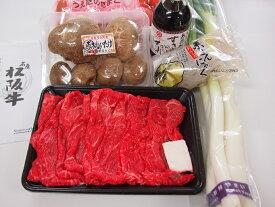 【ふるさと納税】松阪牛と産直野菜のすき焼きセット(2人前) gf-02