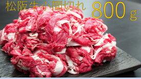 【ふるさと納税】【緊急支援品】松阪牛小間切れ(800g)SS‐40