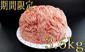 【ふるさと納税】I98松阪牛入り合挽ミンチ 3.6kg